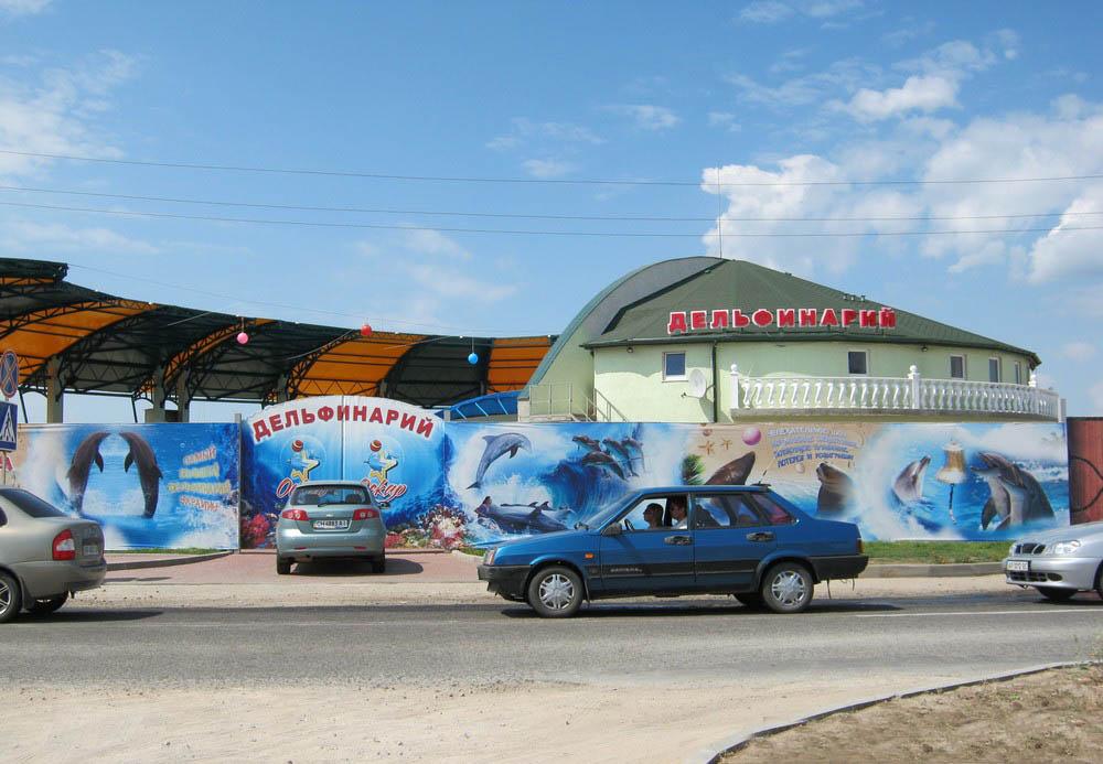 дельфинарий Оскар, Кирилловка