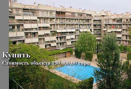 недвижимость Барселоны