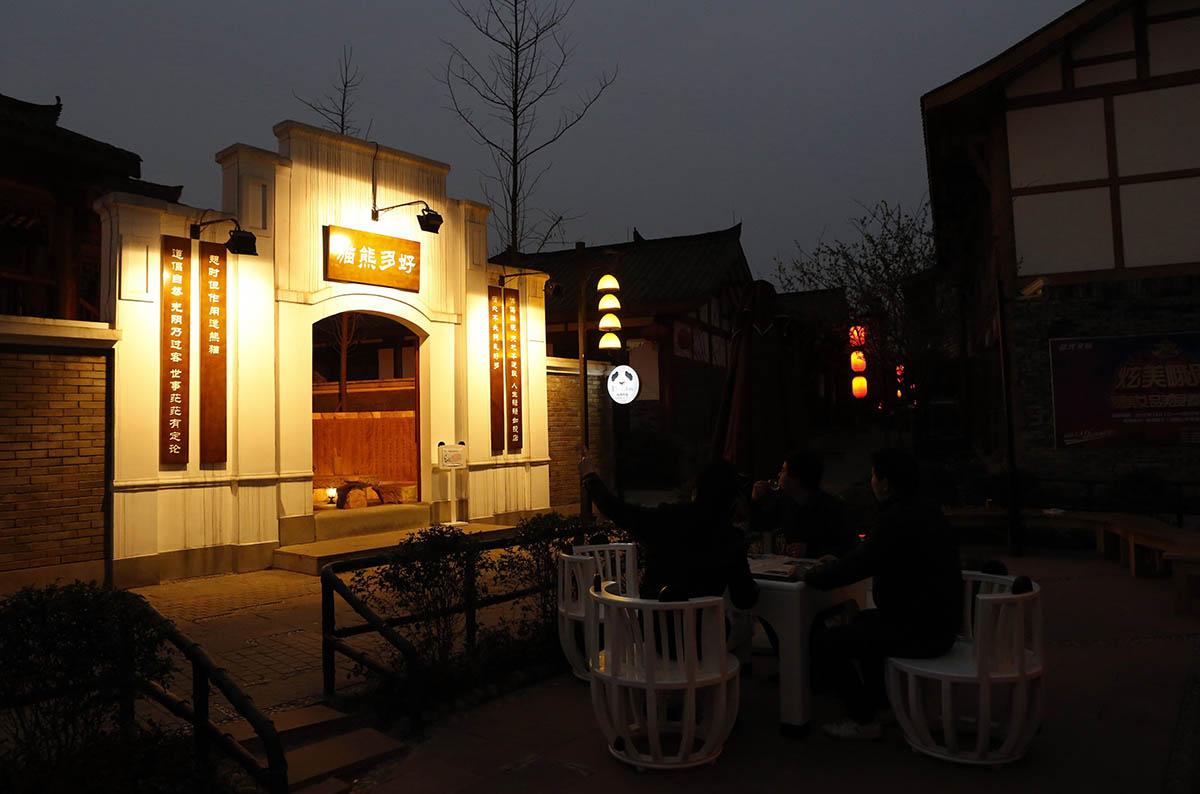 Haoduo Panda Hotel