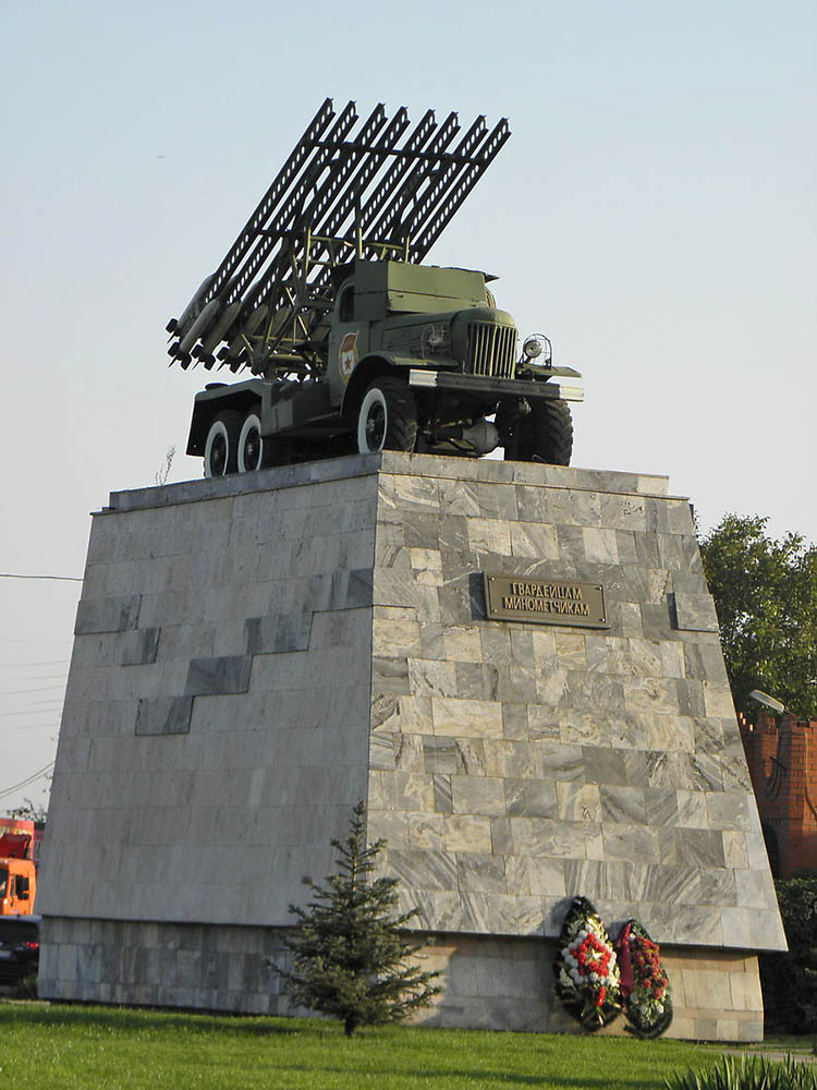 Катюша - памятник гвардейцам-минометчикам в Краснодаре
