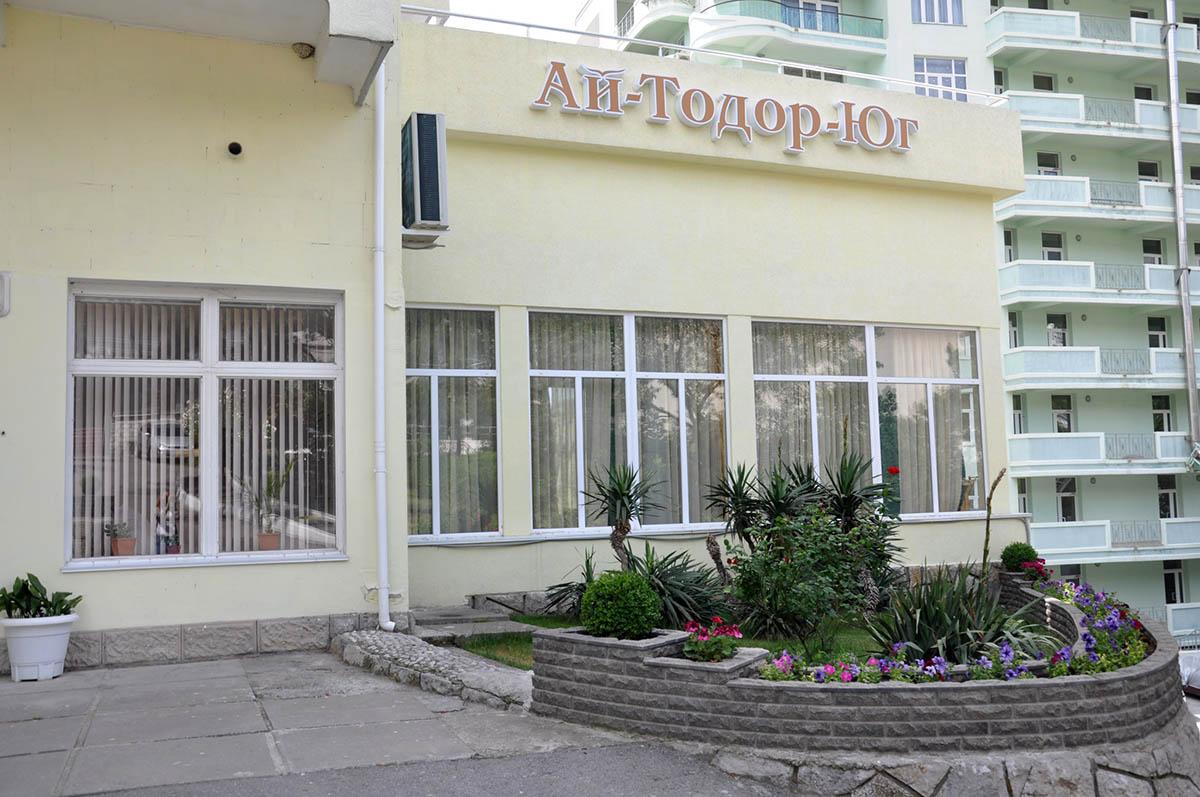 отель Ай-Тодор-Юг, Гаспра, Крым