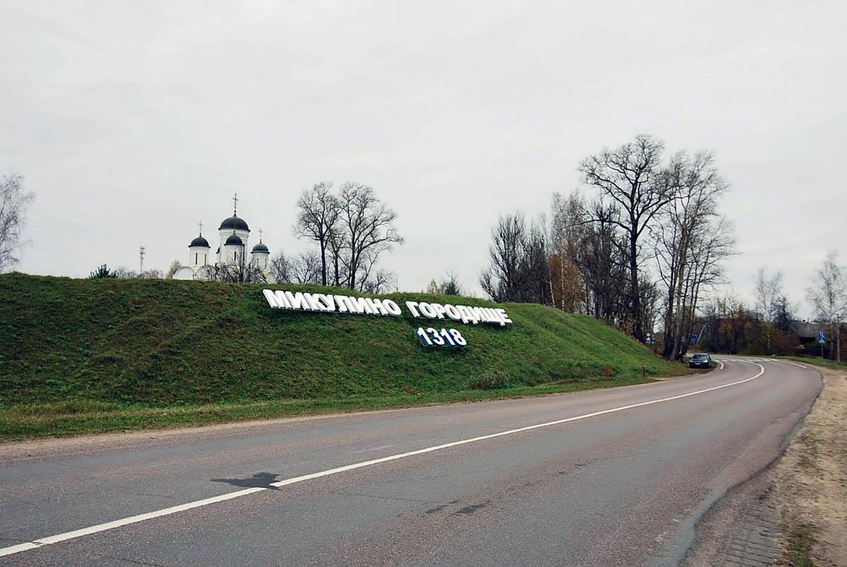 Микулино городище, Подмосковье