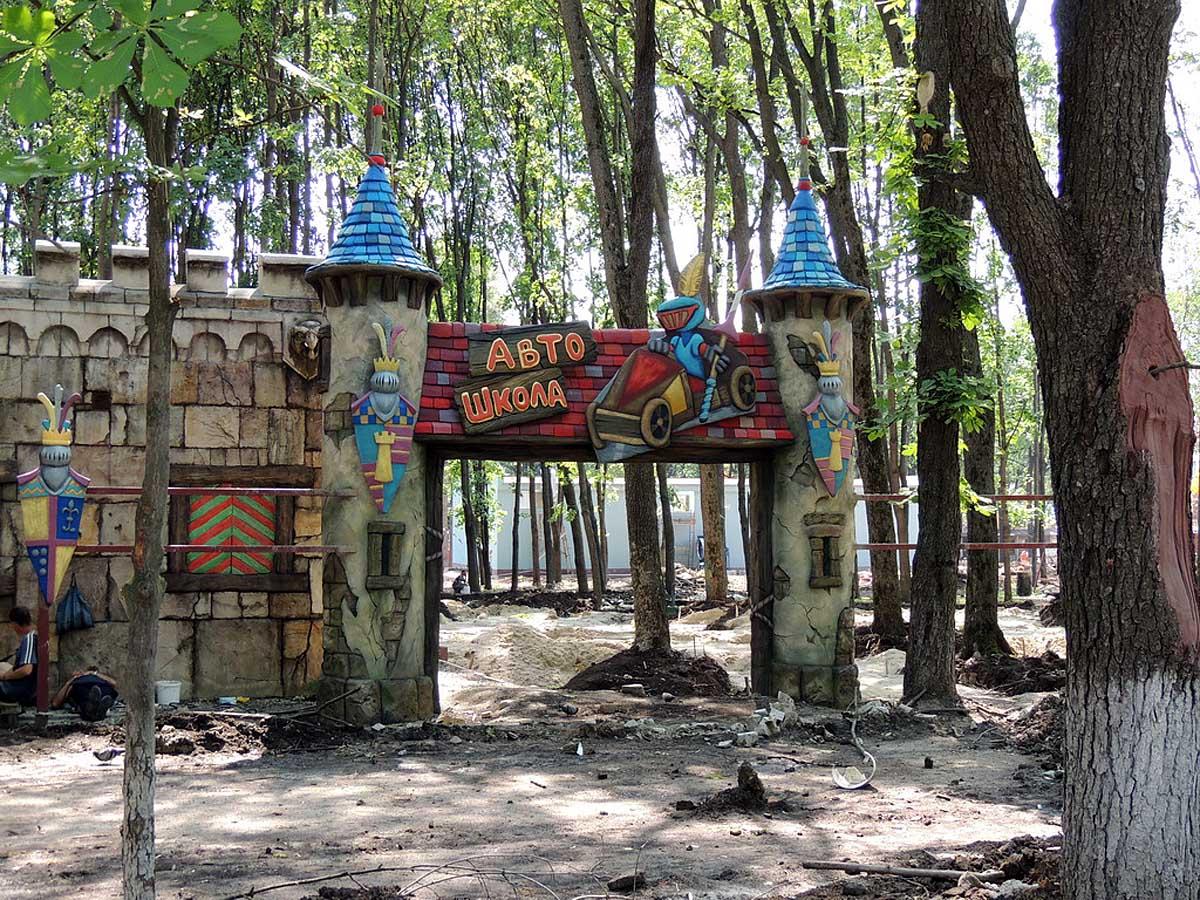 детская автошкола в парке Горького Харькова