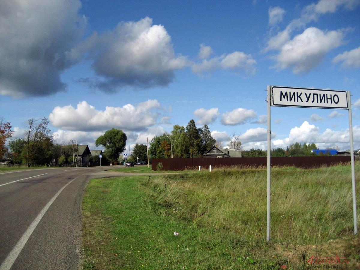 село Микулино