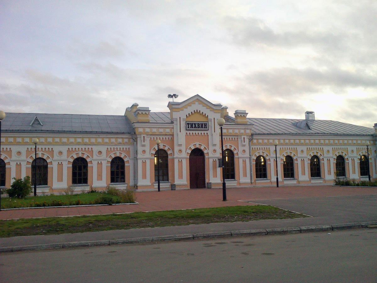 Тихвинский вокзал