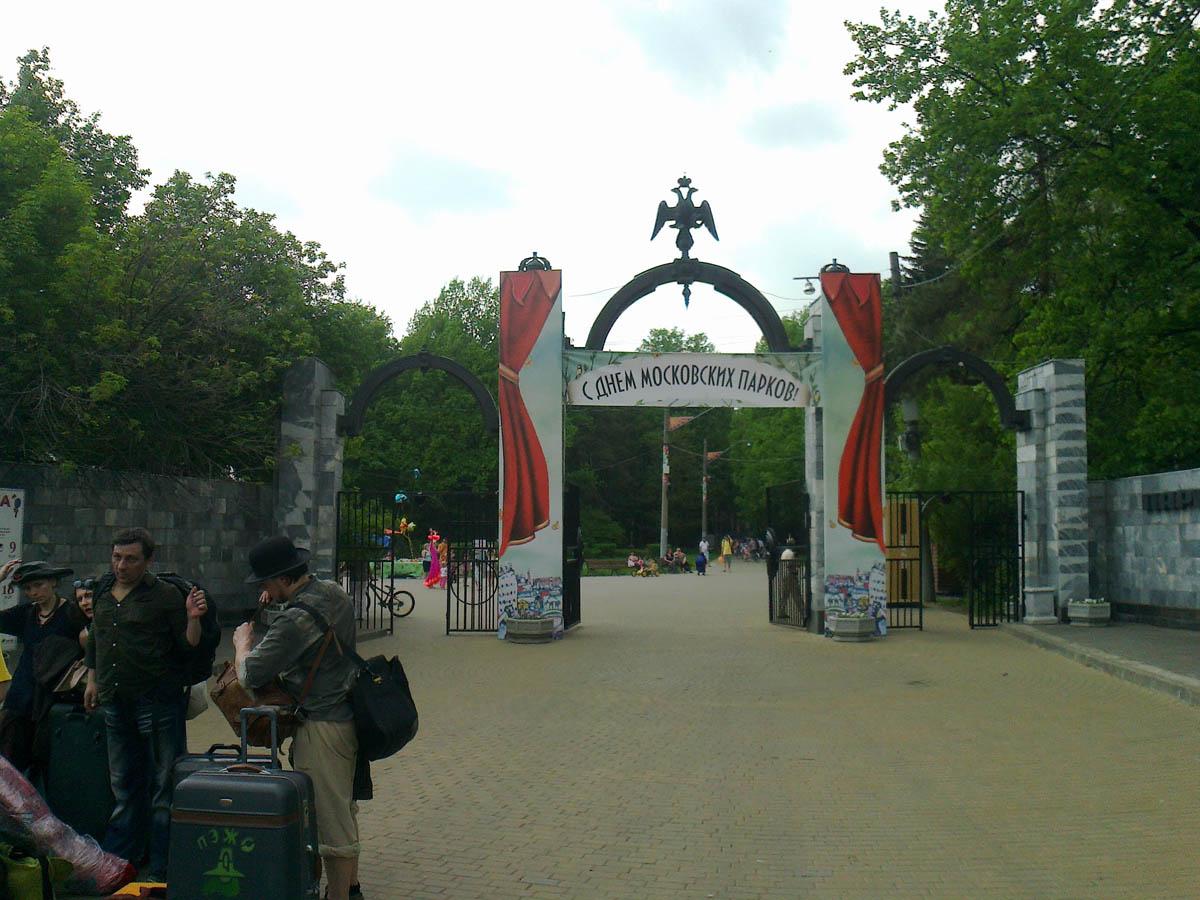 парк Фили, Москва