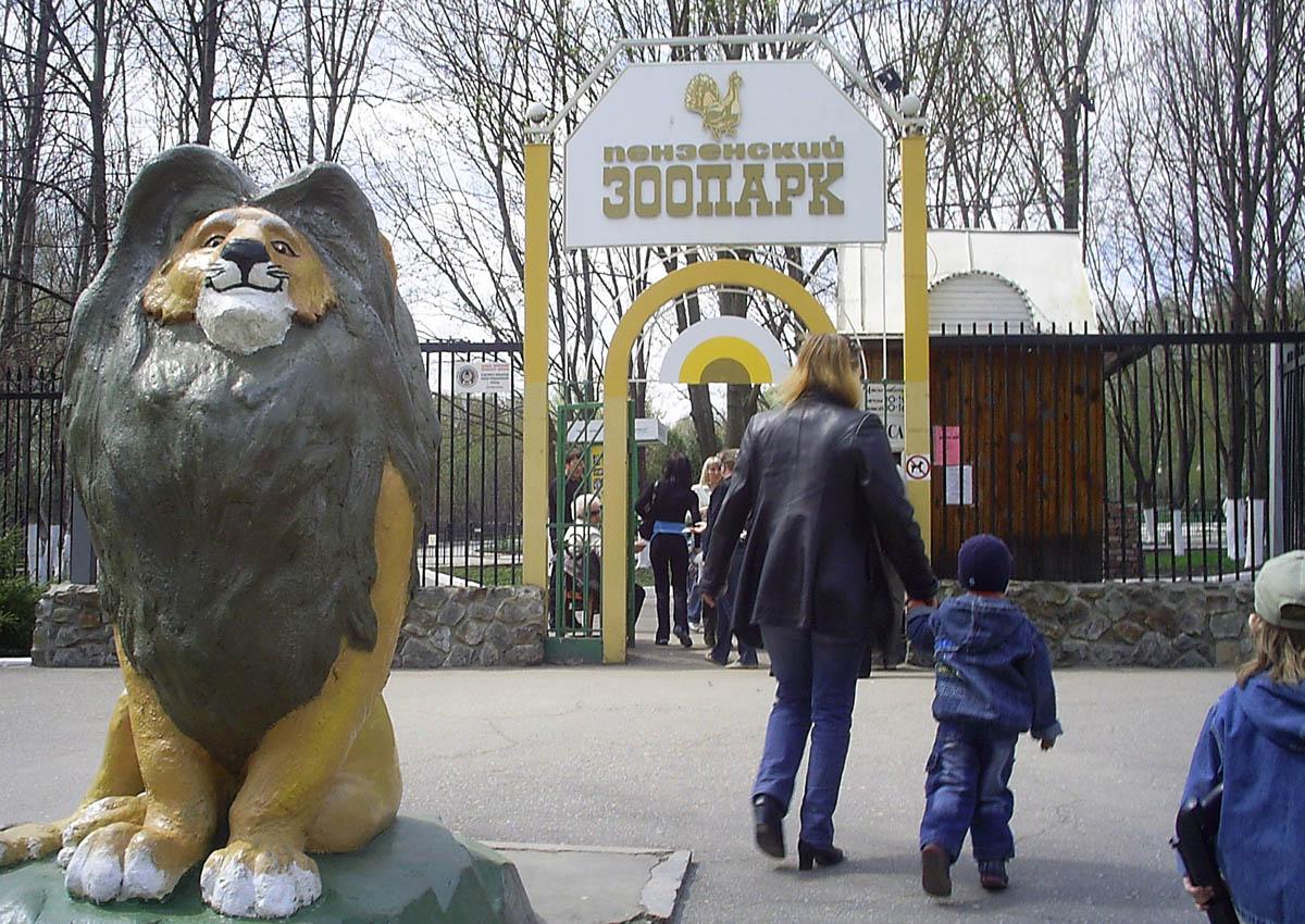 вход в Пензенский зоопарк