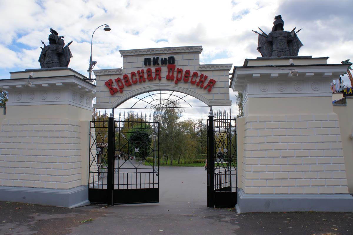 вход в парк Красная Пресня, Москва