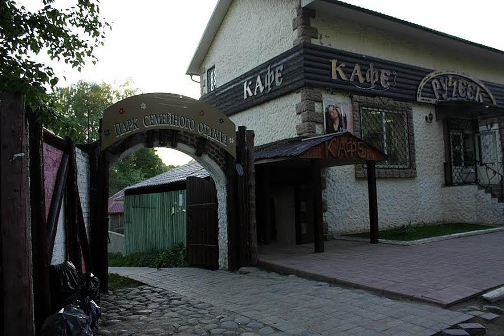 парк семейного отдыха в Немчиновке