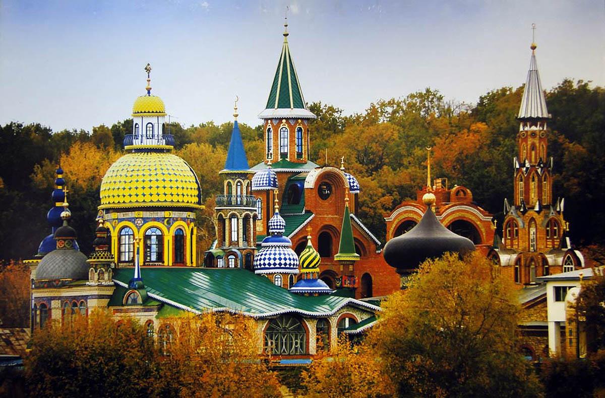http://eco-turizm.net/uploads/2014/07/Hram-vseh-religiy-Kazan-Rossiya.jpg