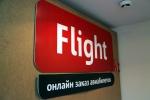 Flight.kz
