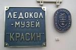 ледокол-музей Красин, Санкт-Петербург