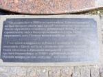 табличка под памятником Апельсину