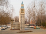 Биг-Бен, парк Мира, Пекин