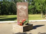 памятник воинам-афганцам, парк Артема, Харьков