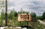 въезд в Изумрудные копи Урала