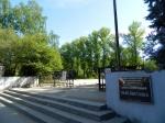 вход в дендропарк в Екатеринбурге