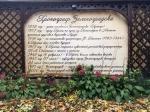 хронограф Зеленоградска в Сквере королевы Луизы
