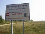 Козинский заказник, Украина