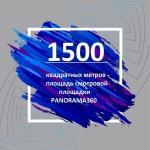 площадь PANORAMA 360